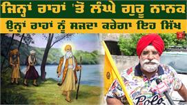 Guru Nanak Dev Ji ਦੀਆਂ ਪੈੜਾਂ 'ਤੇ...